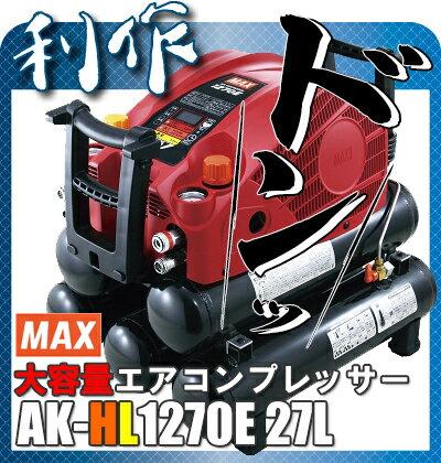 マックス エアコンプレッサー AK-HL1270E(27L) 高圧/常圧 45気圧