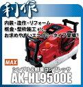 【マックス】 コンプレッサ コンプレッサー エアコンプレッサー 高圧/常圧 《 AK-HL9500E 》 AK...