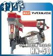 【マックス】釘打機 スーパーネイラ 高圧 釘打機 《 HN-50 》エア 釘打機 HN-50 MAX 送料無料