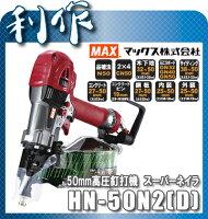 【MAX】マックス高圧釘打機スーパーネイラHN-50Nの後継機!《HN-50N2(D)》[エア釘打機]