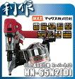 【マックス】スーパーネイラ 釘打機 《 HN-65N2(D) 》