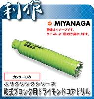 ミヤナガ200mm乾式ブロック用ドライモンドコアドリルPCB200Cカッターのみ