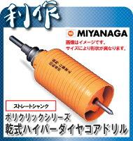 ミヤナガ220mm乾式ハイパーダイヤコアドリルPCHP220ストレートシャンクセット品