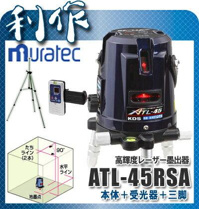 【ムラテックKDS】墨出器 高輝度レーザー墨出し器 《 ATL-45RSA 》スーパーレイ ATL-45RSA MURATEC-KDS:道具屋 利作