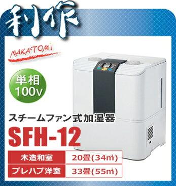 ナカトミ スチームファン式加湿器 [ SFH-12 ]