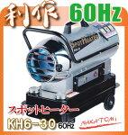 ナカトミヒータージェットヒータースポットヒーター[KH6-30(60Hz)]