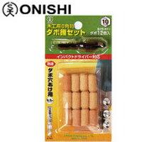 ONISHI【大西工業】ダボ錐セット《6.0 mm》木ダボ20個入りrisaku