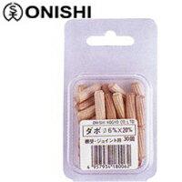 ONISHI【大西工業】木ダボ《φ8mm×20mm》30個入りrisaku