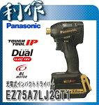 パナソニック充電式インパクトドライバー[EZ75A7LJ2GT1]18V(5.0Ah)セット品(ブラック/ゴールド)/プレミアムモデル