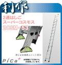 【ピカ】★2連はしご スーパーコスモス《2CSM-53》[脚立 梯子]...