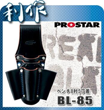 【プロスター】 腰袋 ペンチ8吋5丁差《 BL-85 》釘袋 リアルブラックライン BL-85 PROSTAR