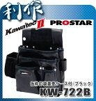 【プロスター】 腰袋 仮枠釘袋 墨壷ケース付 《 KW-722B 》釘袋 カワテック KAWA'TEC2 KW-722B PROSTAE