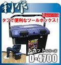 リングスター★丸のこも収まる!タフで便利な工具箱!【リングスター】