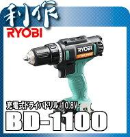 【リョービ】充電式ドライバドリル《BD-1100》10.8V1.3Ah