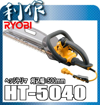 【リョービ】 ヘッジトリマ 《 HT-5040 》刈込幅500mm 植木バリカン