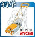 ★送料無料★RYOBI【リョービ】芝刈機(リール式)《LM-2300》