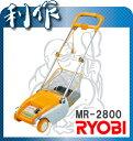 ★送料無料★RYOBI【リョービ】芝刈機(リール式)《LM-2800》