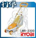 ★送料無料★RYOBI【リョービ】芝刈機(ロータリー式)《LMR-2300》