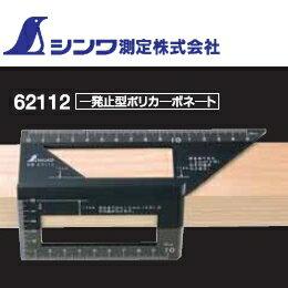 【シンワ測定】一発止型定規 ポリカーボネート《62112》