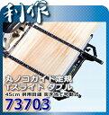 【シンワ測定】 丸ノコ ガイド定規 Tスライド ダブル 《 73703 》 45cm併用目盛 突き当て可動式