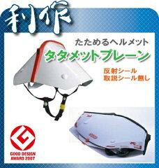 【TaTameT】たためるヘルメット(反射シールなし)《タタメットプレーン(反射シールなし)》