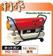 静岡製機 ヒーター ジェットヒーター ホットガン [ HG50D(50/60Hz兼用) ] / スポットヒーター 熱風式ヒーター