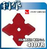 ナシモト 刈払機用刈刃 草刈ナシム [ 410FR ] 255mm 四角刃