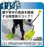 金象印スコップポリカスコップ[ポリカスコップBS握付柄共]除雪雪かき用