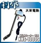【大栄電熱工業】投込み湯沸かし器(小)《NHS-1000S》サーモ付ダイヤル温度調整付