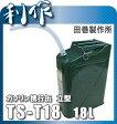 【田巻製作所】・ガソリン携行缶 立型(18リットル)《TS-T18》