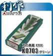 【シャプトン】セラミック砥石 刃の黒幕グリーン#2000《K0703》シャプトン 砥石