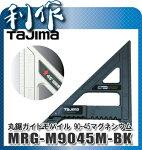 タジマ丸鋸ガイドモバイル90-45マグネシウム[MRG-M9045M-BK]限定色ブラック/丸のこ定規