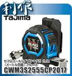 タジマ限定色!セフG3ゴールドダブルマグ25[CWM3S2555CP2017(レッド)]メートル目盛
