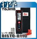 ★送料無料★Tajima[メジャー]【タジマ】レーザー距離計 ライカディスト《DISTO-D110》