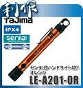 【タジマ】 センタLEDハンドライト A201 《 LE-A201-OR(オレンジ) 》LEDライト LE-A201-OR Tajima