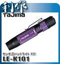 タジマ センタLEDハンドライトK101 [ LE-K101 ] 紫