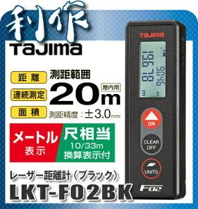 メジャー【タジマ】レーザー距離計 F02《LKT-F02BK(ブラック)》
