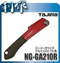 【タジマ】ジーソーグリップ アルミニスト 210 赤《 NG-GA210R 》のこぎり NG-GA210R Tajima