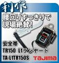 【タジマ】安全帯 安全帯 TR150 L1ランヤード《 TA-L1TR150S》
