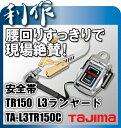 【タジマ】安全帯 安全帯 TR150 L3ランヤード《 TA-L3TR150C 》