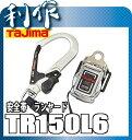 【タジマ】安全帯 ランヤード 《TR150L6》 ALMAX(軽量鍛造アルミフック)仕様