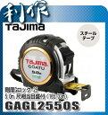 タジマ 剛厚Gロック-25 [ GAGL2550S ] 尺相当目盛付(5.0m) / コンベックス 巻尺 メジャー