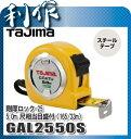 タジマ 剛厚ロック-25 [ GAL2550S ] 尺相当目盛付(5.0m) / コンベックス 巻尺 メジャー