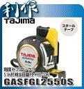 タジマ 剛厚セフGロック25 [ GASFGL2550S ] 尺相当目盛付(5.0m) / コンベックス 巻尺 メジャー