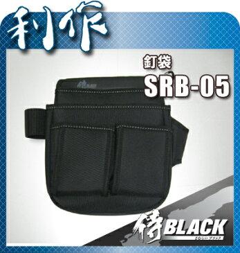 【侍ブラック】 腰袋 釘袋 《 SRB-05 》カラビナ付 H約265×W約310×D約100mm