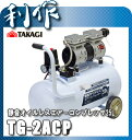 TAKAGI 静音オイルレスコンプレッサー [ TG-2ACP ] 39L / 高儀