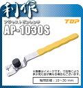トップ工業 アジャストピンレンチ [ AP-1030S ] 軸間距離10〜30mm