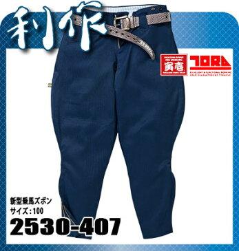 寅壱 新型乗馬ズボン サイズ:100 [ 2530-407 ] 14コン 作業服 作業着 鳶服 TORA