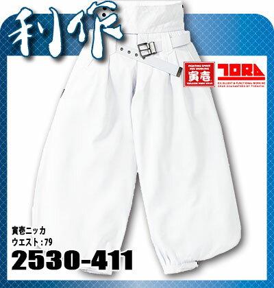 作業服, ズボン・パンツ  79 2530-411 15