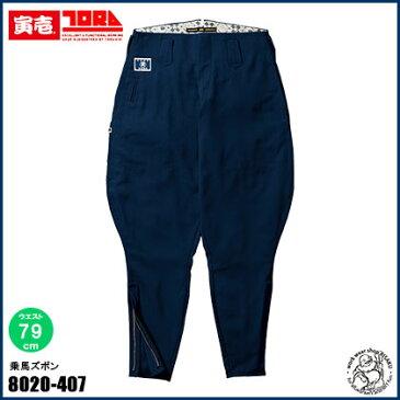 寅壱 乗馬ズボン サイズ:中 [ 8020-407 ] 4.コン / 作業服 作業着 鳶服